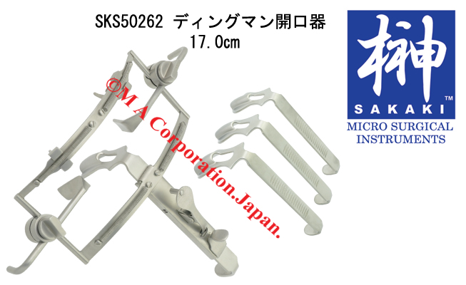 SKS50262 ディングマン開口器