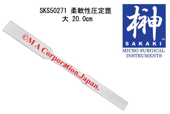 SKS50271 Brain Spatula 20cm