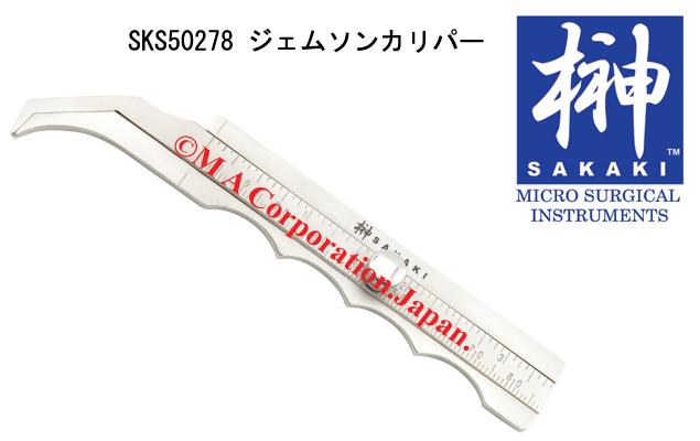 SKS50278 Caliper