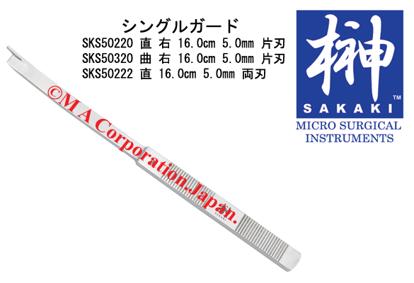 SKS50320 Nasal Chisel right  5mm,cvd 16cm