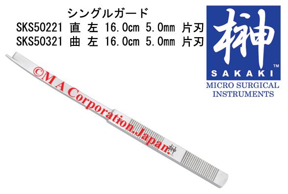 SKS50321 Nasal Chisel left 5mm, cvd 16.0cm