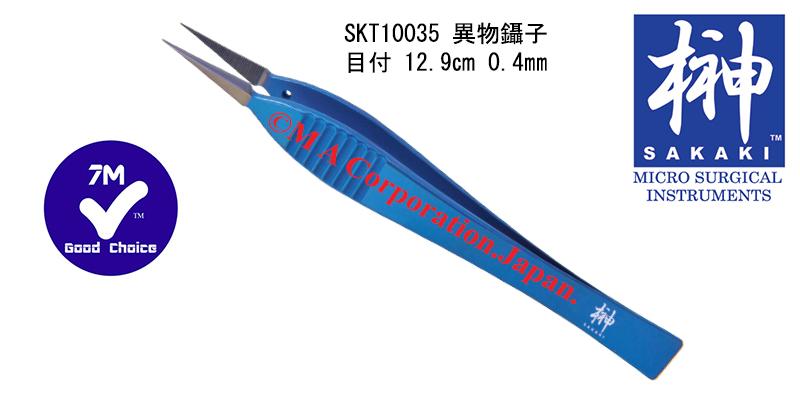 SKT10035 異物鑷子