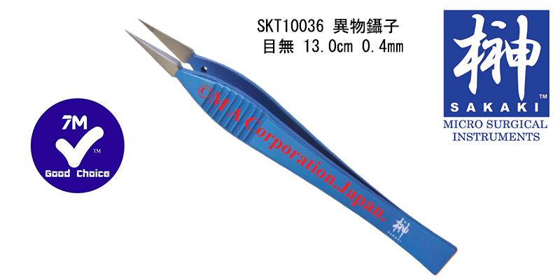 SKT10036 異物鑷子
