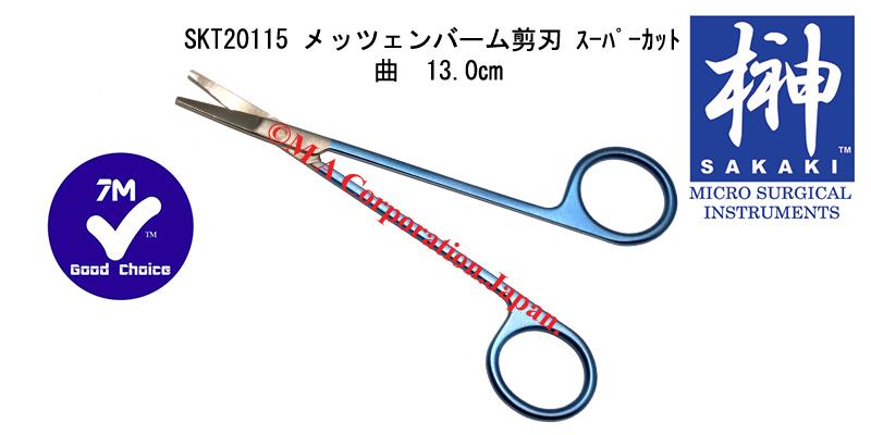SKT20115 メッツェンバーム剪刀 スーパーカット