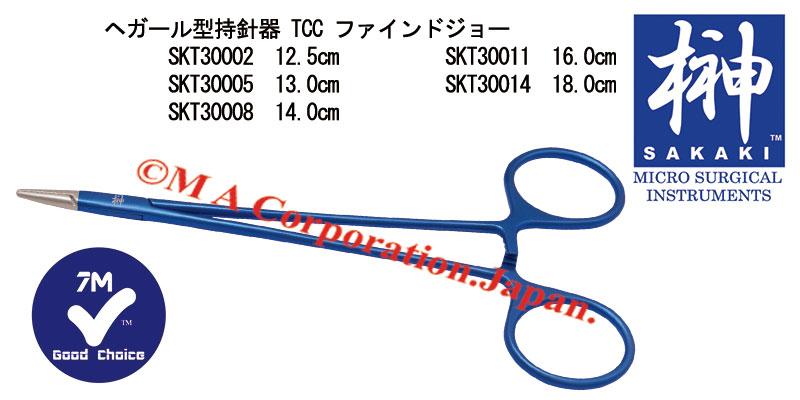 SKT30008 ヘガール型持針器