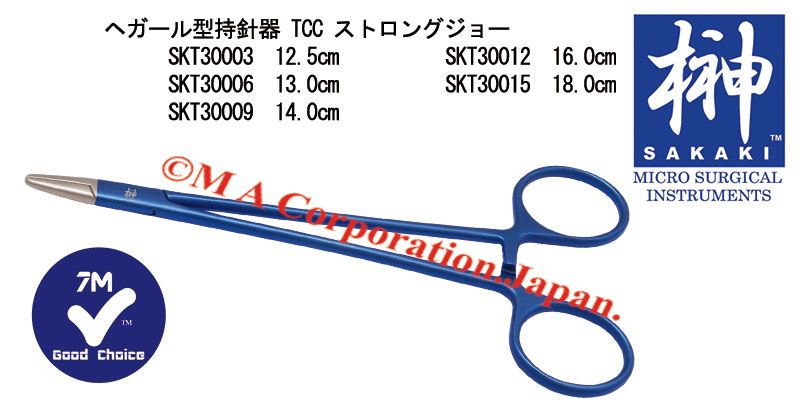 SKT30012 Hegar Needle Holder 16.0cm Strong jaws,
