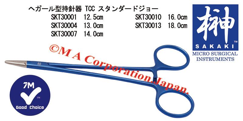 SKT30013 Hegar Needle Holder 18.0cm Standard jaws