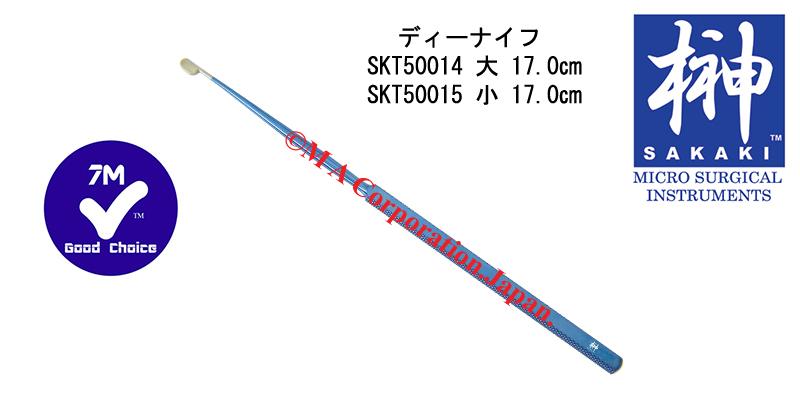 SKT50015 Dnife small 17cm
