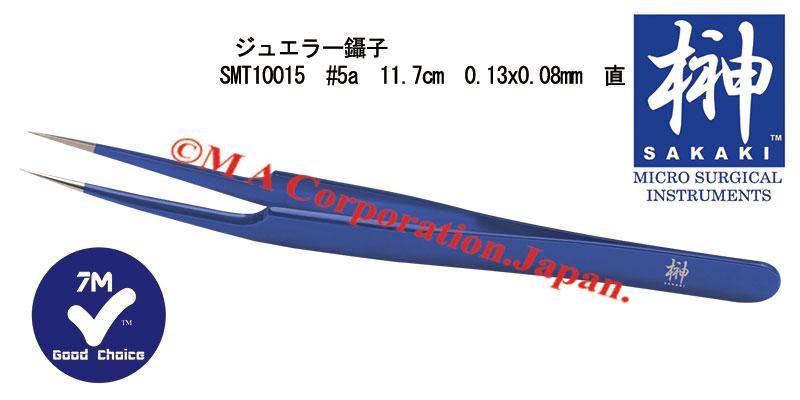SMT10015 ジュエラー鑷子 #5a