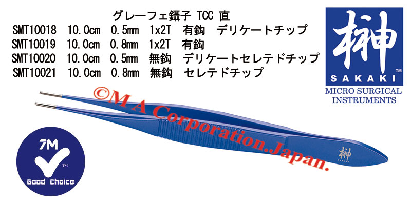SMT10020 グレーフェ鑷子