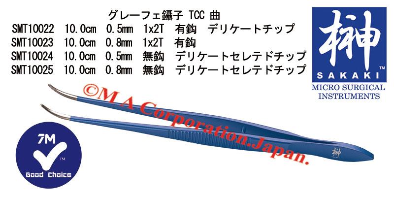 SMT10025 グレーフェ鑷子