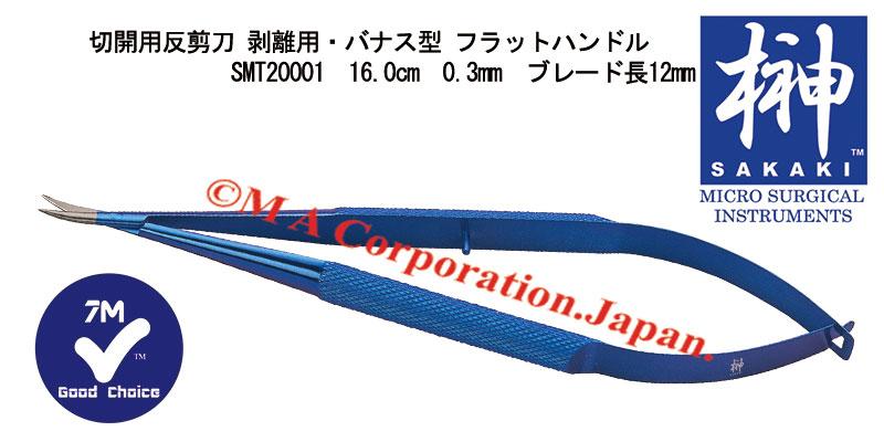SMT20001 Plascic Scissors, sharp blades, curved, F/H,160mm
