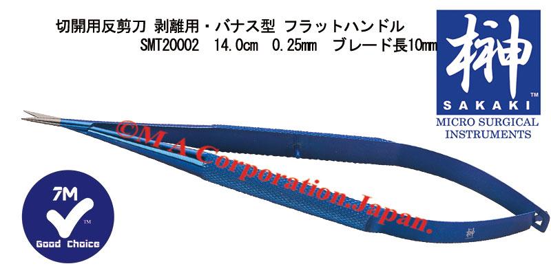 SMT20002 Plascic Scissors, sharp blades, curved, F/H,142mm