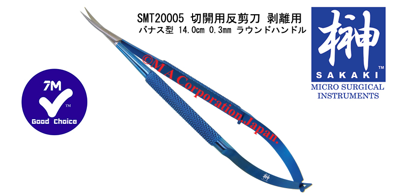 SMT20005 Plascic Scissors, 0.35mm 13mm sharp blades, curved, R/H, 141mm