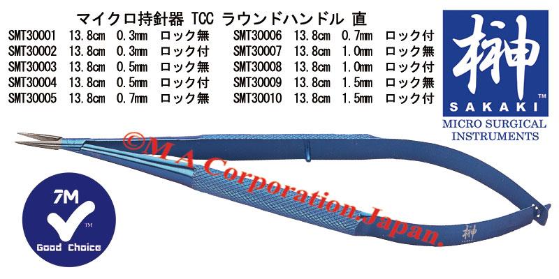 SMT30002 Micro Needle Holder straight 13.8cm