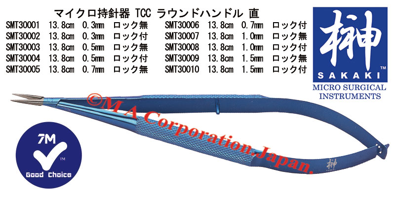 SMT30003 Micro Needle Holder straight 、0.5mmtips,13.8cm