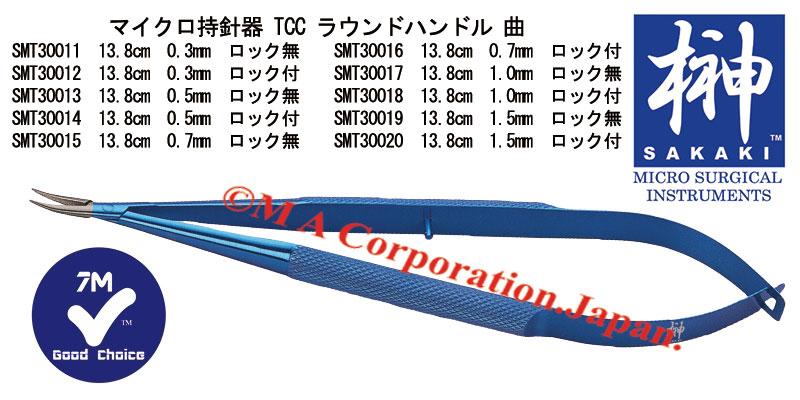 SMT30012 マイクロ持針器 ラウンドハンドル