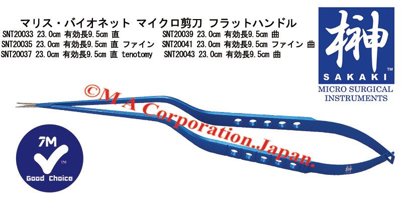 SNT20033 Malis Bayonet Scissors, Fat handle, Straight, Regular tip, 23cm