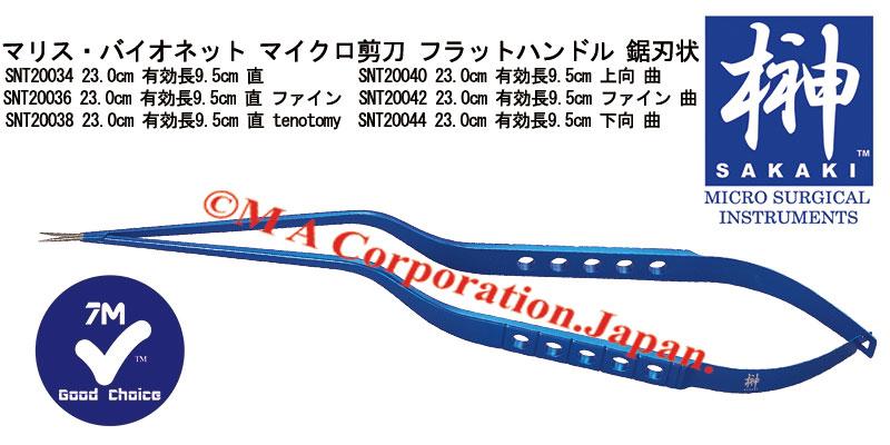 SNT20036 マリス・バイオネット マイクロ剪刀(鋸刃状/直)