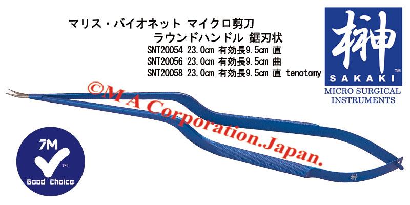 SNT20058 マリス・バイオネット マイクロ剪刀(鋸刃状/直)