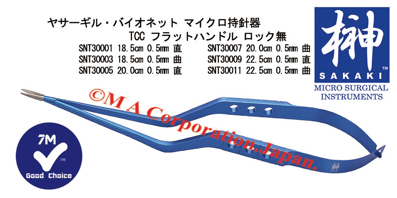 SNT30009 ヤサーギル・バイオネット マイクロ持針器(直)