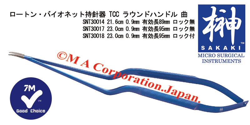 SNT30017 ロートン・バイオネット持針器(曲)
