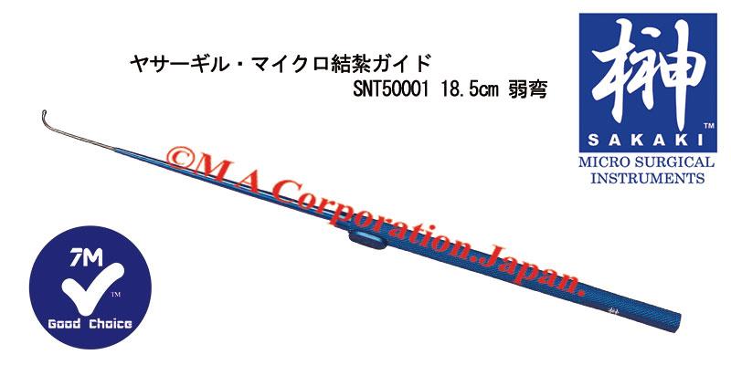 SNT50001 Yasargil Micro Ligature guide, Slightly curved, 18.5cm