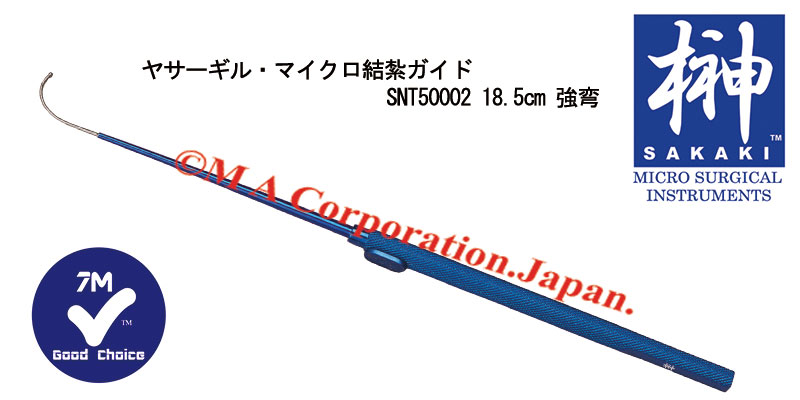 SNT50002 ヤサーギル・マイクロ結紮ガイド(強弯)