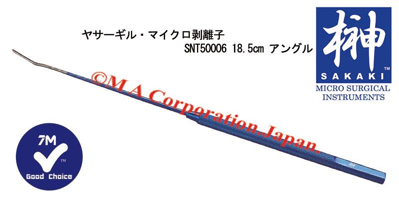 SNT50006 ヤサーギル・マイクロ]R離子(アングル)