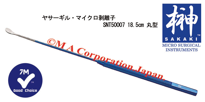 SNT50007 ヤサーギル・マイクロ]R離子(丸型)