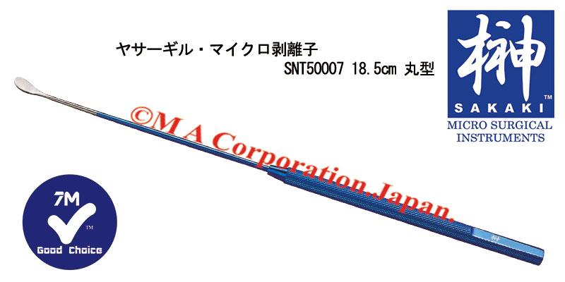 SNT50007 Yasargil Micro Raspatory, Round tip, 18.5cm