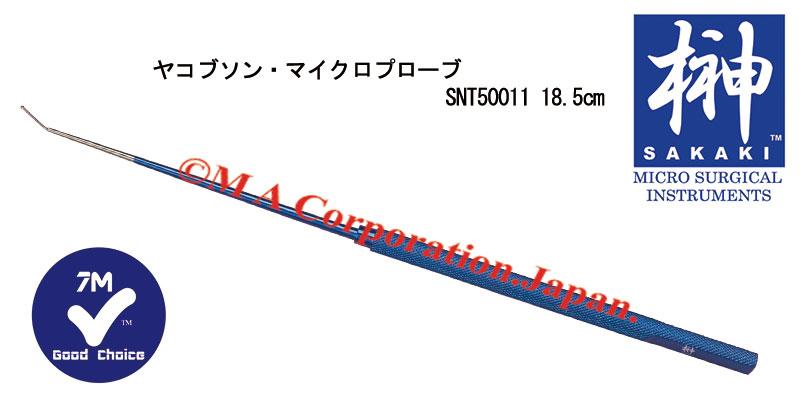 SNT50011 ヤコブソン・マイクロプローブ