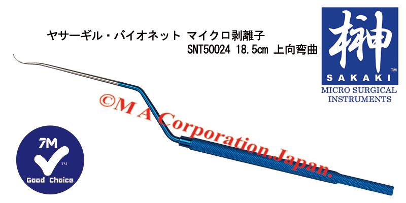 SNT50024 Yasargil Micro Raspatory, Bayonet style, Upwards curved,18.5cm