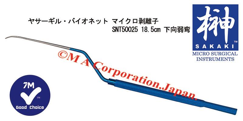 SNT50025 Yasargil Micro Raspatory, Bayonet style, Slight curved,18.5cm