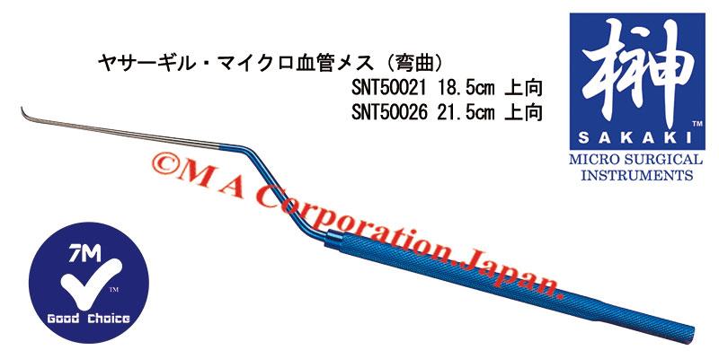 SNT50026 Yasargil Micro Arachnoidea Knife, Upwards curved, 21.5cm