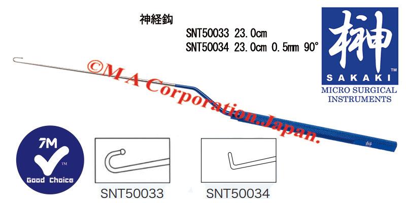 SNT50033 神経鈎