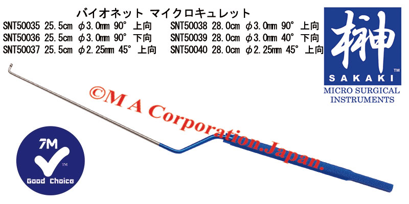 SNT50035 バイオネット マイクロキュレット