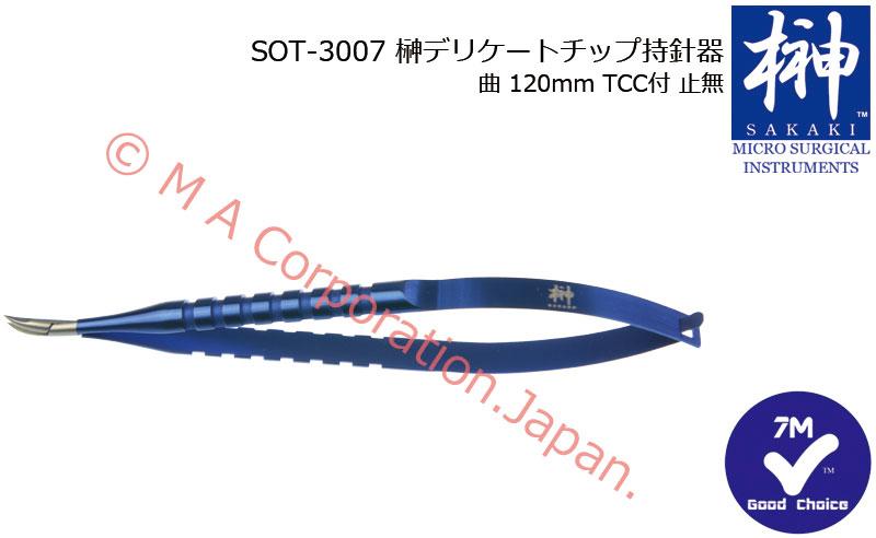 SOT-3007 榊デリケートチップ持針器