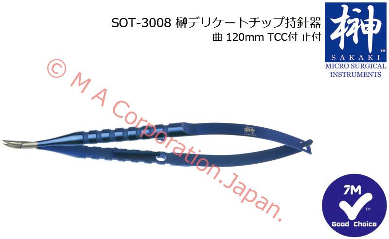SOT-3008 榊デリケートチップ持針器
