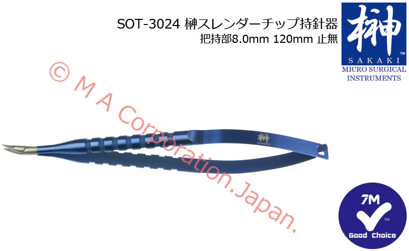 SOT-3024 榊スレンダーチップ持針器