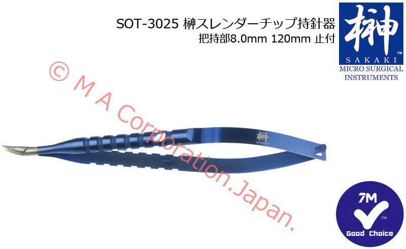 SOT-3025 榊スレンダーチップ持針器