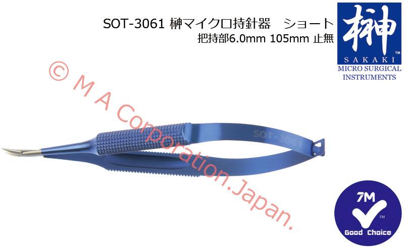 SOT-3061 榊マイクロ持針器 ショート