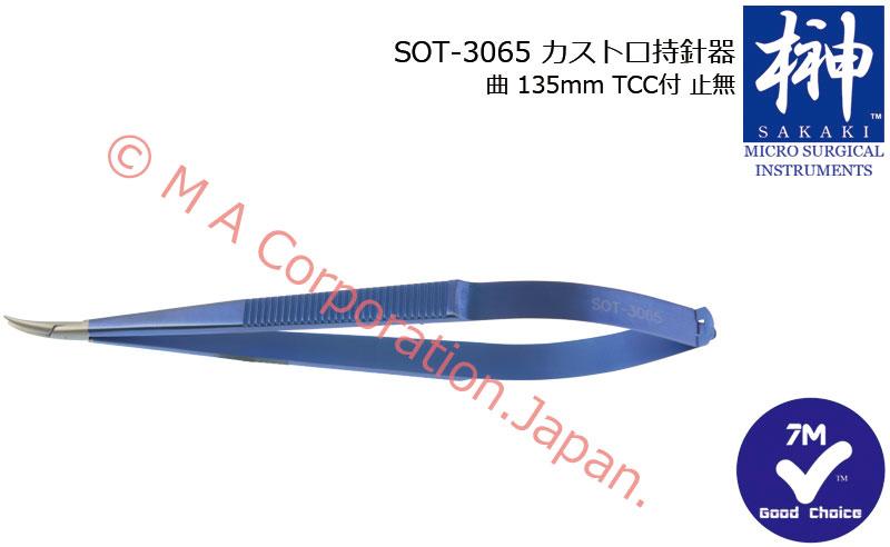 SOT-3065 カストロ持針器