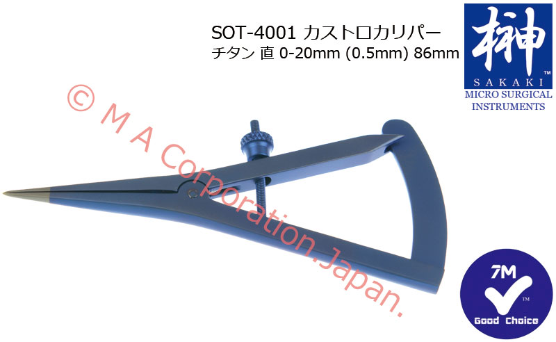 SOT-4001 カストロカリパー