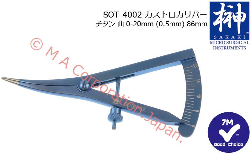 SOT-4002 カストロカリパー