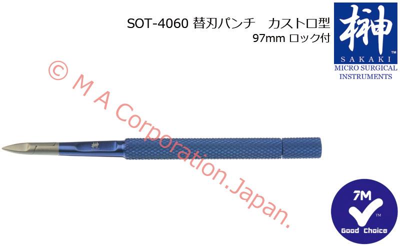 SOT-4060 替刃パンチ カストロ型