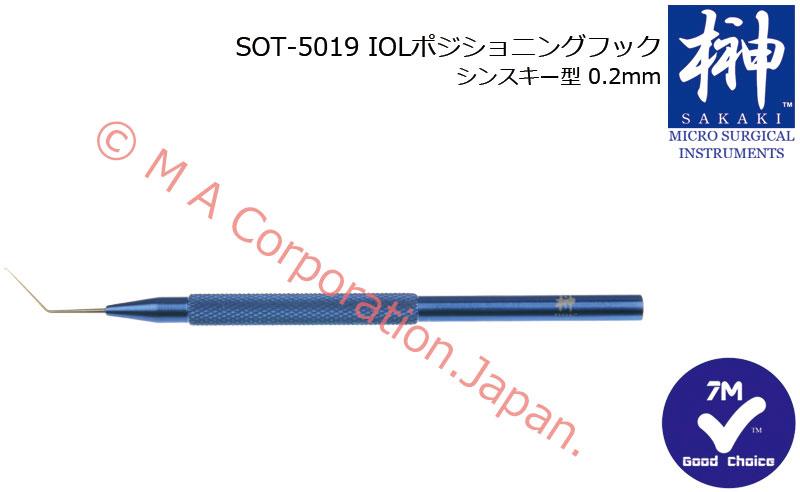 SOT-5019 Sinskey Hook, 0.2mm diameter blunt tip, angled