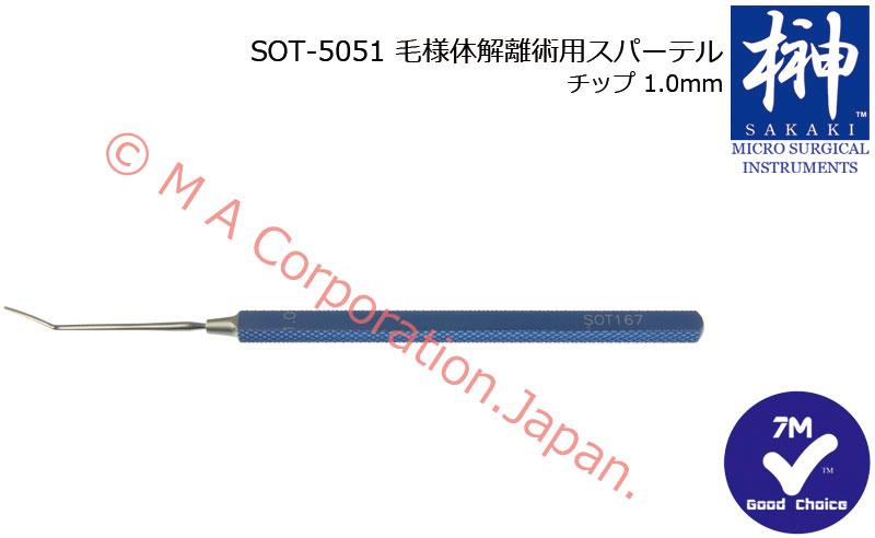 SOT-5051 Spatula, cyclodialysis