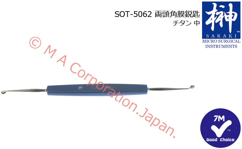 SOT-5062 両頭角膜鋭匙