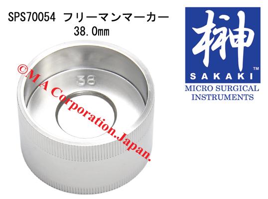 SPS70054 フリーマンマーカー